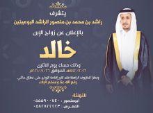 زواج خالد بن راشــد بن محمـد بن منصور الراشـد آلبوعينين
