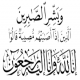 وفاة عبدالله بـن حمـد بـن عبدالله الســبع آل بوعينين